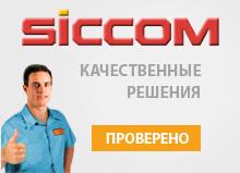 Siccom (Франция) - производитель дренажных насосов