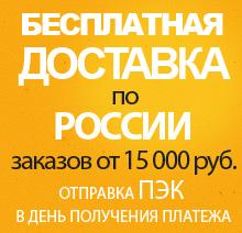 Бесплатная доставка дренажных помп